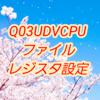 【上級編】PLC(シーケンサ)によるQ03UDVCPUのファイルレジスタ設定