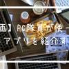 【3YU企画】PC隊員が使っているアプリを紹介するよ!【Skitch】