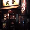 麺屋武蔵 武骨のチャーシュー黒ラーメン