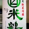 マルマス米鶴 限定純米吟醸(緑) 生