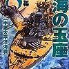 6期・55冊目 『碧海の玉座8 中部太平洋海戦』