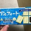 ブルボン アルフォート ミニチョコレート 塩バニラ  食べてみました