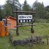 【菅沼キャンプ村】標高1700mのキャンプ場は贅沢な時間を過ごせる自然豊かな場所でした。