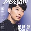 【TVガイド PERSON まとめ】◆吉沢亮◆雑誌◆内容