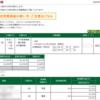 本日の株式トレード報告R3,07,12