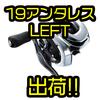 【SHIMANO】待望の左巻きが追加「19アンタレス HG LEFT」出荷!