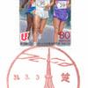 【風景印】芝郵便局(2019.3.3押印)