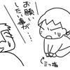 おら仙台さ、いぐだ!!番外編