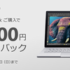 Surface Book購入で最大4万円キャッシュバックキャンペーン開催。申し込みから受け取りまで