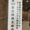 東海東京フィナンシャルHD 株主総会!!株は買うべきか否か!?