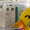 宮崎県の新聞流通考察 ●