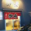 御舟(ぎょしゅう)/ 札幌市中央区南10条西13丁目