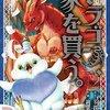 ドラゴン、家を買う。 / 多貫カヲ / 絢薔子(2)、雪国でフレースヴェルグの雛が家族に加わり、魔物の闘技場へ