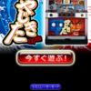 【[グリパチ]やじきた道中記X】最新情報で攻略して遊びまくろう!【iOS・Android・リリース・攻略・リセマラ】新作スマホゲームが配信開始!