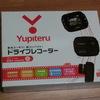 バイクに、車用ドライブレコーダーを付けてみた! 「ユピテル DRY-mini1」