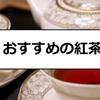 【おすすめ】紅茶好きが選んだ美味しい紅茶まとめ。イギリス高級ブランドの茶葉からティーバッグ式で安い市販品、プレゼント用通販まで