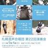 創立25周年記念 札幌混声合唱団第22回演奏会のお知らせ