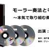 DVD「モーラー奏法とその応用 ~本気で取り組む奏法改革~」
