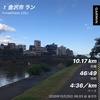 10kmペース走