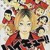 『ハイキュー!! 4 ライバル』 古館春一 ジャンプ・コミックス 集英社