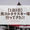 【1泊2日】白馬コルチナスキー場とグリーンプラザ白馬に行ってきた!!
