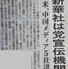 米国「新華社は党宣伝機関」中国メディア5社認定