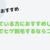 【失敗したくない】仙台 ヒゲ脱毛でおすすめしたいクリニック・エステ3選を発表