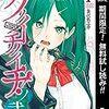 2月21日【無料漫画】クノイチノイチ【kindle電子書籍】