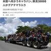 侵略者じゃねーか『米国へ向かうキャラバン、移民3000人がグアテマラ入り』2020年10月2日 11:52 発信地:エントレリオス/グアテマラ。私はトランプ大統領の移民数を限定する政策を支持します。