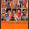 ウルトラマンシリーズに花を添えてきた女性隊員たち。「ウルトラヒロインズ」