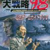 アドバンスド 大戦略98 II Zweiのゲームと攻略本 プレミアソフトランキング