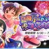 「夏祭りDEドリームLIVEフェスティバル」開催!