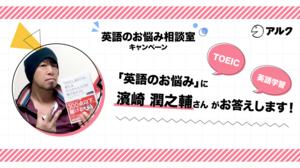 TOEICに関するお悩みに濱崎潤之輔さんがまとめて回答!リスニング、高得点を取る方法、やり直し勉強法など