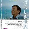 09月17日、橋爪功(2021)