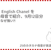 高橋ダン English Channel 英国市場、なぜ強い?!(9月12日)