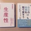 ちきりんさんと伊賀さんの本を読み比べてみた