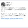 iOS12.4.1が配信開始:脱獄される脆弱性の再修正