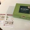 玄米酵素ハイ・ゲンキでインフルエンザ対策