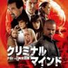 【映画】クリミナルマインドFBI行動分析課 シーズン6