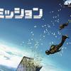 【映画】X-ミッションのpandra、dailymotionは危険動画