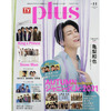 【セブンネット】「TVガイドPLUS」最新号〔VOL.44〕発売情報!表紙:亀梨和也(KAT-TUN)<2021年9月6日更新>