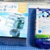ロードトゥ弱酸性~逆底面フィルターコトブキプロフィットフィルターX2&Drソイル