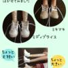 オビツ11サイズブーツ作り  オビツ11とミディブライスとミキマキちゃん比較
