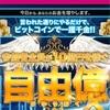 【ビットコイン】10億円を誰でも稼げる!?