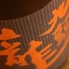 『九頭龍 純米』フルーティーな果実を想わせる、オールラウンドな純米酒。