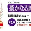 【コーエーテクモ】『遥かなる時空の中で2』のコラボカフェが開催中!!