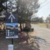 山口市阿知須、瀬戸内海を臨むオシャレなレストラン「TOTOMATO」でランチしたのはおじさんでした。