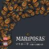 【ボドゲ新作ニュース】マリポーサ(Mariposas)も発売ですと!ハーグレイブ新作は蝶の渡りがテーマ。さらにアンドールに新たな伝説の1ページが紡がれますよ。