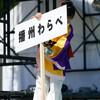 播州わらべ:加杉野おどり(27日、西脇市)