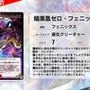 【デュエプレ】ゼロ・フェニックス降臨!  新カード情報まとめ その7【第9弾EXパック】